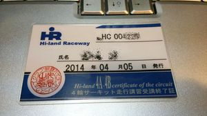 2014_0405_sendai_highland_06_license.jpg